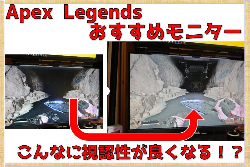 Apex Legendsにお勧めのゲーミングモニターを紹介!敵の視認性はモニターによって変わる【PS4PS5.PC】